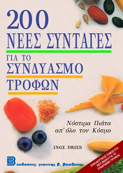 200 Νέες Συνταγές για το Συνδυασμό Τροφών
