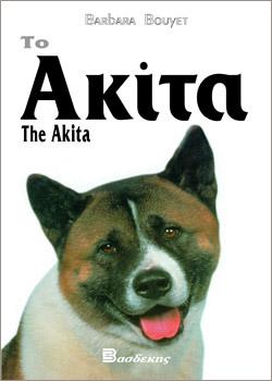 8_8_AKITA