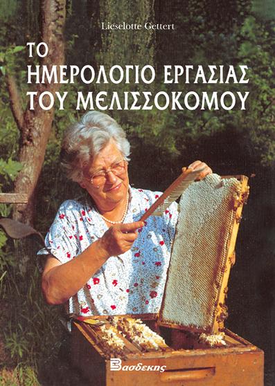 Το Ημερολόγιο Εργασίας του Μελισσοκόμου