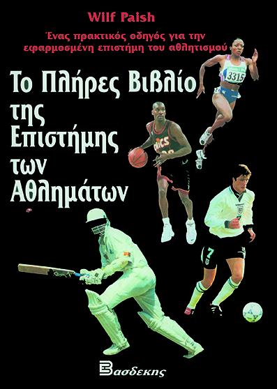 Το Πλήρες Βιβλίο της Επιστήμης των Αθλημάτων