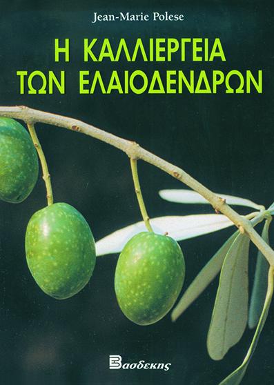 Η Καλλιέργεια των Ελαιοδένδρων