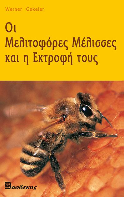 Οι Μελιτοφόρες Μέλισσες και η Εκτροφή τους