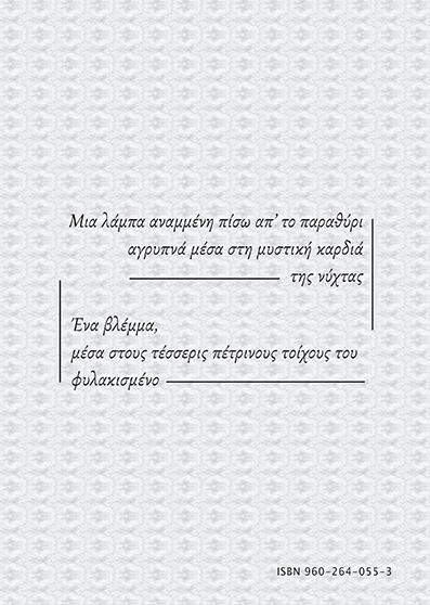 Η Ποιητική του Χώρου οπισθόφυλλο