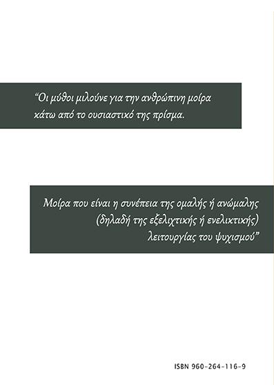 Ο Συμβολισμός στην Ελληνική Μυθολογία οπισθόφυλλο