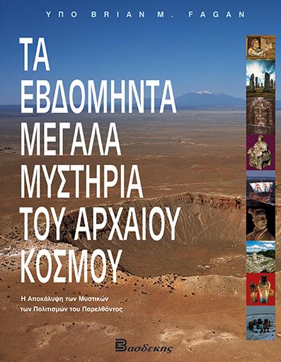 Τα Εβδομήντα Μεγάλα Μυστήρια του Αρχαίου Κόσμου