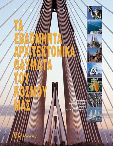 Τα Εβδομήντα Αρχιτεκτονικά Θαύματα του Κόσμου μας