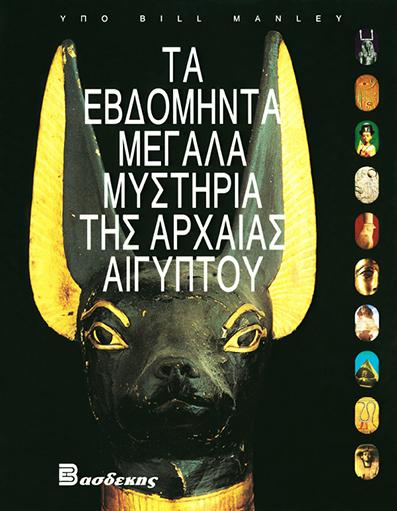 Τα Εβδομήντα Μεγάλα Μυστήρια της Αρχαίας Αιγύπτου