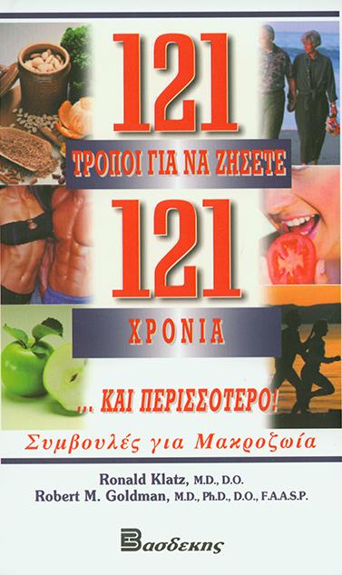 121 Τρόποι για να Ζήσετε 121 Χρόνια