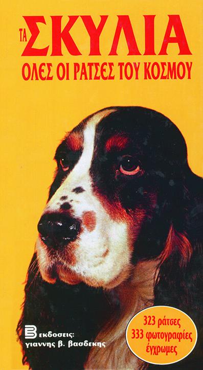 Τα Σκυλιά - Όλες οι Ράτσες του Κόσμου