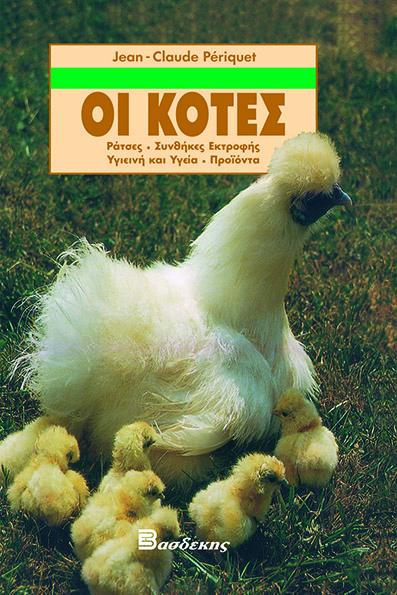 Οι Κότες