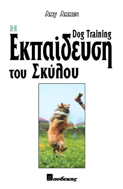 Η Εκπαίδευση του Σκύλου