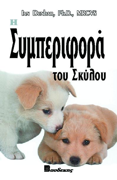 Η Συμπεριφορά του Σκύλου