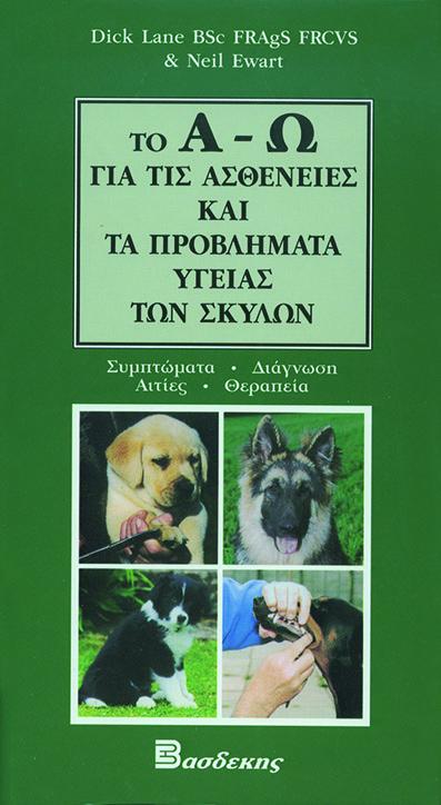 Α-Ω Ασθένειες και Προβλήματα Υγείας των Σκύλων