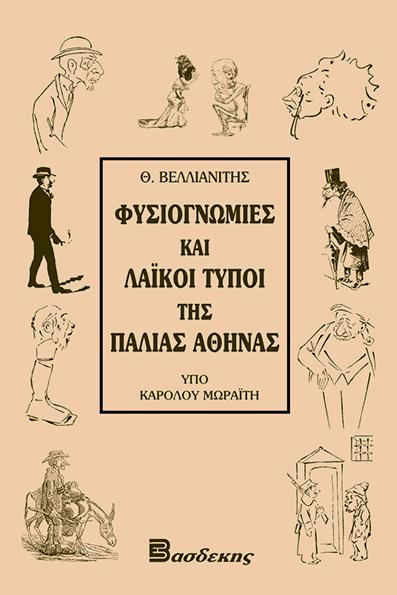 Φυσιογνωμίες και Λαϊκοί Τύπο της Παλιάς Αθήνας
