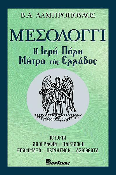 Μεσολόγγι - Η Ιερή Πόλη Μήτρα της Ελλάδος