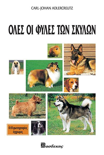 Όλες οι Φυλές των Σκύλων