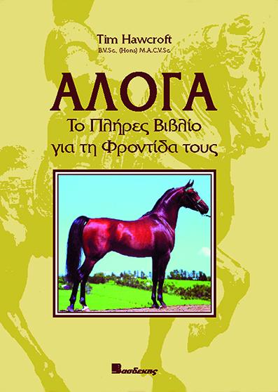 Άλογα - Το πλήρες βιβλίο για τη φροντίδα τους