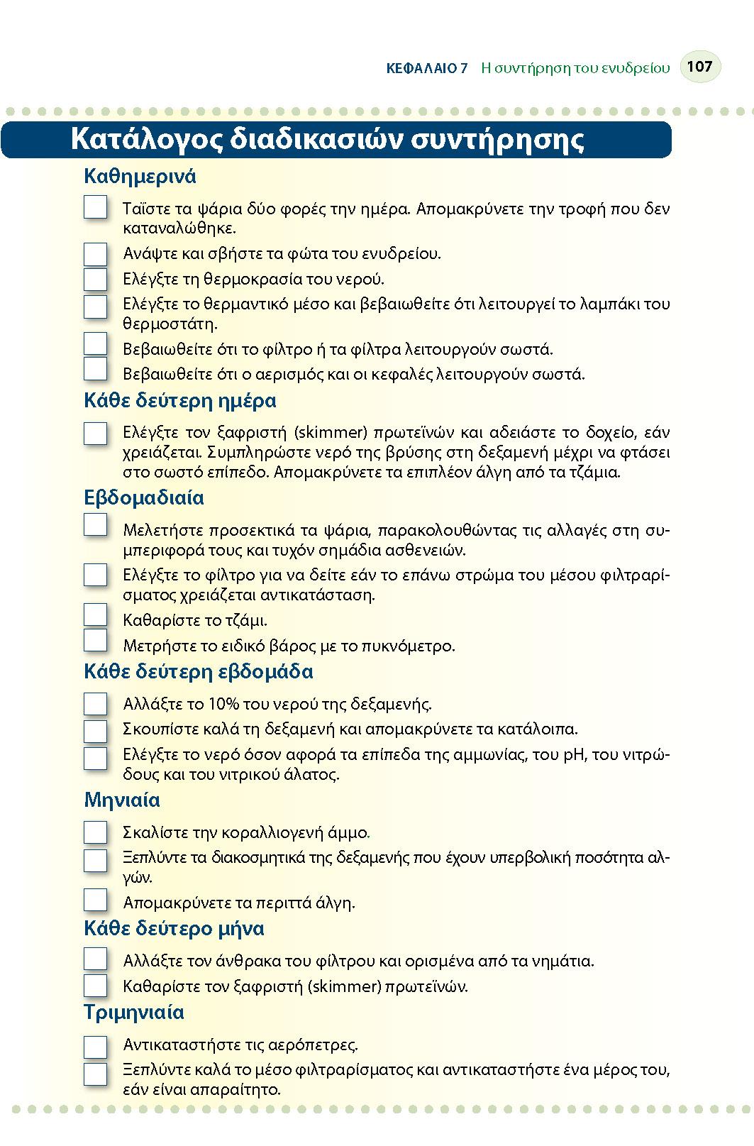 Κατάλογος διαδικασιών συντήρησης