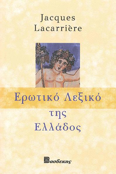 Ερωτικό Λεξικό της Ελλάδος