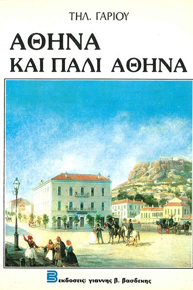 Αθήνα και Πάλι Αθήνα